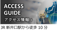 ACCESS GUIDE アクセス情報