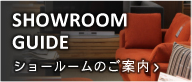 SHOWROOM GUIDE ショールームのご案内